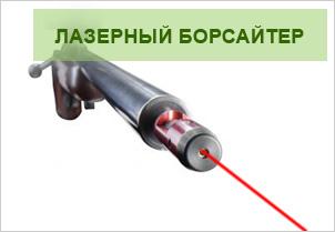 Универсальный лазерный бор-сайтер в стволе оружия