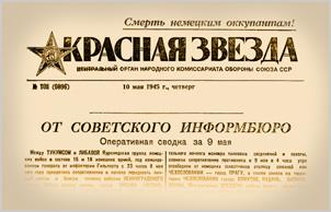 Газета Красная звезда