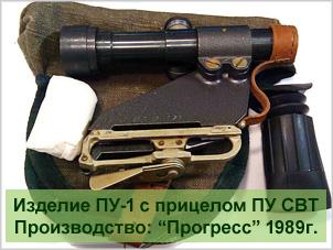 Изделие ПУ-1 для АК