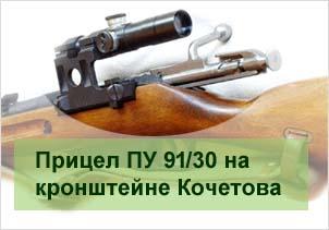 ПУ на винтовке Мосина